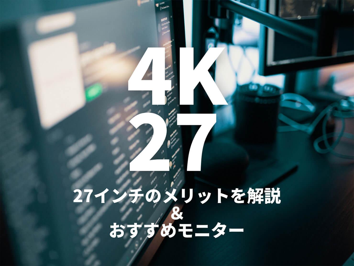 4k 32 インチ